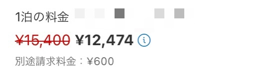 ホテルを2人で予約したいのですが、この料金は1人で12474円+600円ということですか?