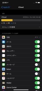 iPhoneのバックアップについて 写真やアプリを整理してもバックアップの容量不足と出ます。 前回のバックアップも消去したのにー!!  たすけてください!!