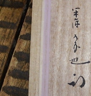 頂いた宮川香斎の抹茶茶碗に達筆すぎて読めない草書体が書かれています、 何が書かれているのか、誰か又は千家十職の花押なのか、 解る方、教えて頂けませんでしょうか。 宜しくお願い致します。