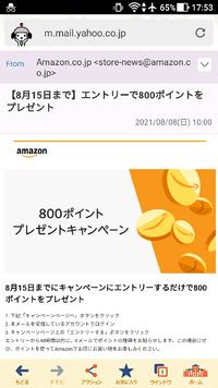 Amazonからキャンペーンのメールが来たのですが、本物かわかりせん。これは詐欺メールか教えてください!!!!