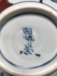 瀬戸物の丼の裏の窯の名前です。割れてしまい、同じものを探しているのですが、なんて書いてあるのかご存知の方がいらっしゃいましたら、教えて頂けると嬉しいです。