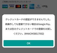 モバイルSuicaで使うクレジットカードにヤフーカードを登録したいのですが、何度試しても「クレジットカードの認証ができませんでした」とエラーが出てしまいます。非対応ではないですよね? 番号はあっていますし、買い物で普通にクレジットカードを使えています。本人認証サービスも登録済みです。