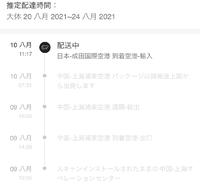 sheinを初めて利用しました。 8月10日の成田空港から動いていません。佐川の方で調べたら成田空港ではなく羽田空港に到着予定となってました。このまま届かないということはないと思いますが、あと何日かかるでしょうか? 税関などで止まっているのでしょうか? 同じような方がいたら教えて欲しいです!