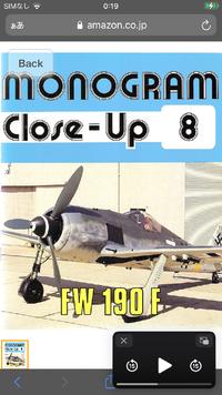 ここ数年、フォッケウルフ君カッコイイの投稿が少ないです。いや全然見かけません。いったいどうしたのですか? 零戦や日本機ばかりヨイショしまくって楽しいのかな。