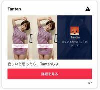 この広告のモデルさんを教えてください!TanTanというマッチングアプリです。