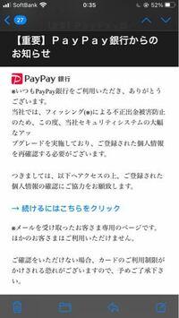 PayPayについての質問です。私はPayPayユーザーなのですが、最近添付画像のようなメールが届きます。メールだけで内容確認してみたのですが私はPayPayに関してのカードを登録してません。詐欺メールでしょうか?念の ためURLやサイトに飛びそうな所はタップしてません。  以下メール内容↓↓↓  ※いつもPayPay銀行をご利用いただき、ありがとうございます。 当社では、フィッシング(※)...
