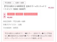 至急お願いします! 初めて、ホットペッパービューティーのクーポンで美容院予約をしたいと思ってるのですが、私はブリーチなしのチェリーブラウン、やピンク系、ローズ系?をやりたくて、こちらの画像には  '平日限定13時~18時 【平日13時から18時限定!】全体カラー+カット+トリートメント 13000→6000円 ¥6,000 全員 カットカラートリートメント ¥6,000 来店...