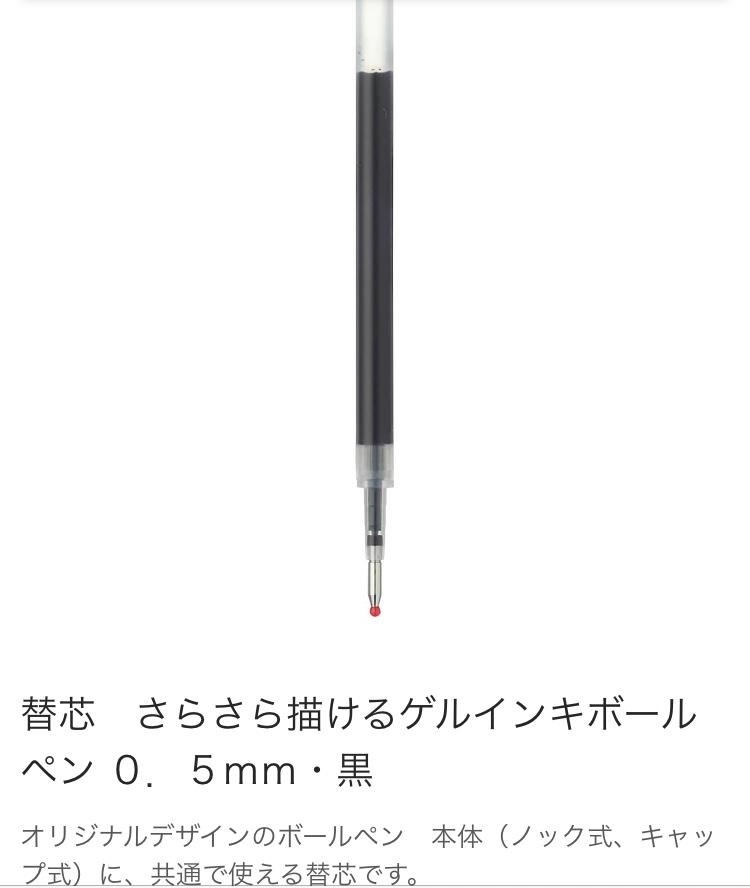 こちらの商品は ノック式ゲルインクボールペンでも使用可能ですよね?