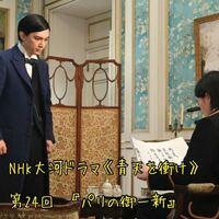 NHK大河ドラマ《青天を衝け》 第24回 『パリの御一新』の感想は?