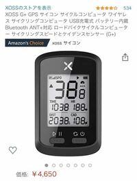 このサイクルコンピュータ(XOSS G+ GPS) について質問です。 この商品はガーミンのマウントに互換性はありますか?