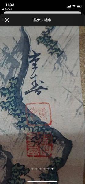 掛け軸のこちらの文字と印 誰の作品なのでしょうか。わかる方どうかお願い致します。