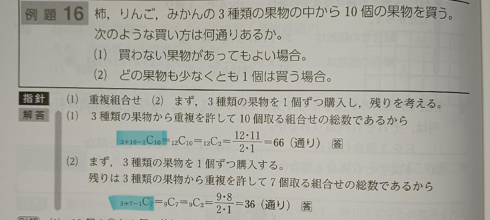 数学Aの問題が分かりません。画像の問題です。青い線で引っ張ってあるところです。式の最初にある「3+10-1C10」とか「3+7-1C7」の足したり引いたりしてるところは何をしているのか分かりません。 学校の解説よんでも理解できなかったので、詳しい解説お願いします。