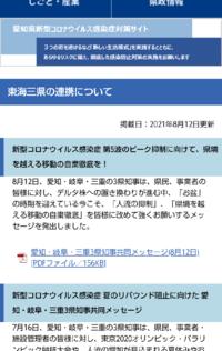 愛知県の新型コロナにたいする東海3県の連携についてというページなのですが 東海3県って愛知岐阜静岡だと思ってたら愛知岐阜三重ってなっててあれ?!となりました。 静岡は東海ではないのですか? というか三重って関西(近畿)ではないのですか?
