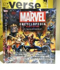 あなたのライフワーク(生き甲斐)はなんですか?僕のライフワーク(生き甲斐)は漫画ミュージアムや図書館に本を寄贈して、インターネットで自慢することです。小学館集英社プロダクションから出た6000部限定のマー ベルキャラクターの図鑑「マーベル・エンサイクロペディア」を北九州市漫画ミュージアム、合志マンガミュージアム、広島市まんが図書館、立川まんがぱーく、明治大学米沢嘉博記念図書館、嘉手納町立図書...