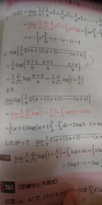 数学重要問題集理系編の260番の解説で→をつけた(2)番の1行目から2行目の変形がよくわかりません。なんで1/nが前にlogの来てるのですか。n乗根から来てる?のかわからないですけどn乗根はlogの中身全体にはかかってな いのでlogの前には出せないと思うんですが。わかる方教えてください。僕が読む限りlog(2×3^2)=2log(2×3)??って解答が言いたいのかと思っています。