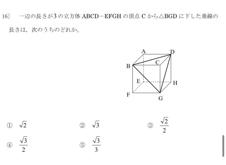 この問題の解き方を教えてください。 答えは√3です。