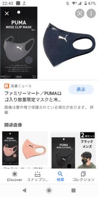 ファミリーマートで売っているプーマのマスクは今は売っていますか? 売っているの見たことある方は教えて下さい。