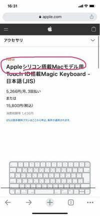 Appleの最近でたtouch ID付きのキーボードをMacBook16インチのクラムシェルモードで使おうと思ってます。Appleシリコン搭載モデル用と買いてあるのですが、これはMacBook16インチに接続できますでしょうか?