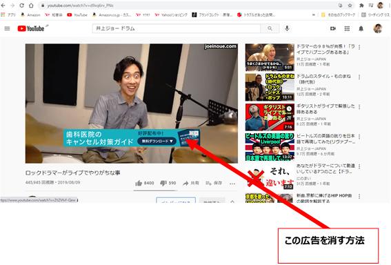 画像を載せましたが、Youtubeの「ココ!」の広告を消す設定はありますか?