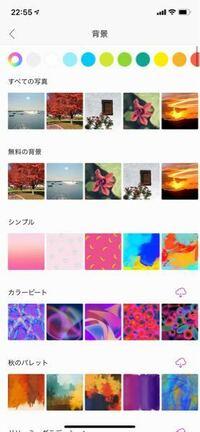 PicsArtの背景の透明が選択できないのですがなぜですか?