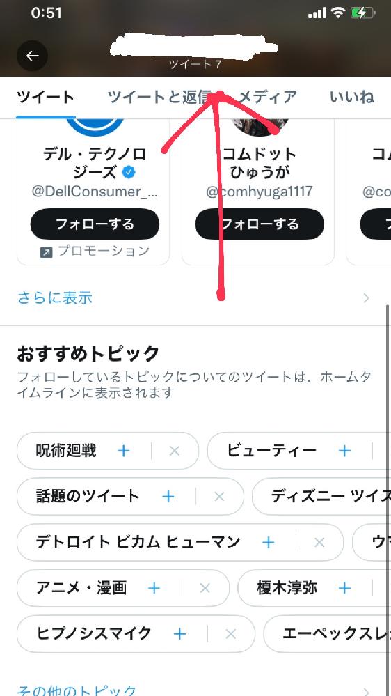 Twitterの黒歴史クリーナーで消したんですけど表示にツイート7って出るんですけどこれって消せてますか?スクロールしてもツイートは出てこないのですが表示には7と残ってしまっています。
