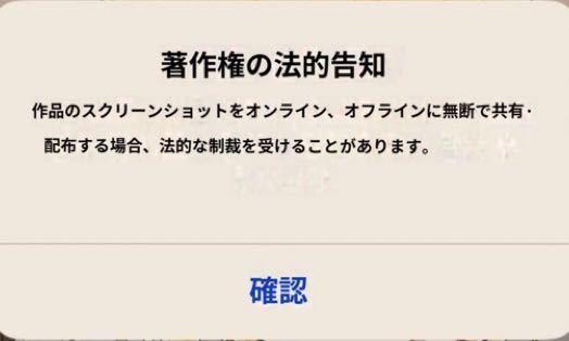 カカオページというアプリで韓国漫画を読んでいるのですが、翻訳アプリの画像翻訳機能を使って読みたいと思いスクリーンショットを撮ろうとしたのですが、写真のような著作権の警告が出ます。(写真は日本語訳したも のです。) 漫画を1枚1枚スクショしてから翻訳をかけようとしているのですが、大量保存で罰せられたりなどは起こりませんか…??