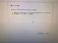 先日自作PCを組んでネットワーク接続をしようとしたところ繋がらなく、トラブルシューティングをしたらこのエラーが表示されます、ドライバーの再インストールをしたはずなんですが、何度やってもこれがでます、 ドライバーの再インストール方法を教えてくださいませんか?
