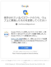 gmailで「保存されているパスワードのうち、ウェブ上に漏洩したものを変更してください」というタイトルのメールが来ました。 これはどういう意味で、どうすればいいでしょうか? スクリーンショットも添付します。