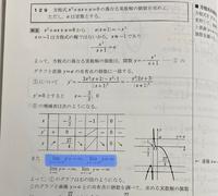 青マーカーで、引いたところがどうしても理解できません、どうして−∞、∞がでてくるのでしょうか、、