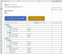 【Excel VBA サブフォルダを含めてファイル名を変換したい】 お世話になります。 https://happy-tenshoku.com/post-1733/ ↑のURLを参考に、 ①サブフォルダを含めてフォルダ・ファイルの名称を取得(B11~D26) ②変換後のファイル名は別途VBAで設定(E列) 以上はできましたが、 ③サブフォルダを含めたファイル名の変換 をどういうコードを書けば実...