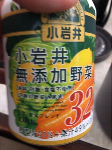 野菜ジュースについて よく野菜ジュースは飲んでも栄養はほとんど取れないや満足感だけと言われていますが画像の野菜ジュースはどうですかね?