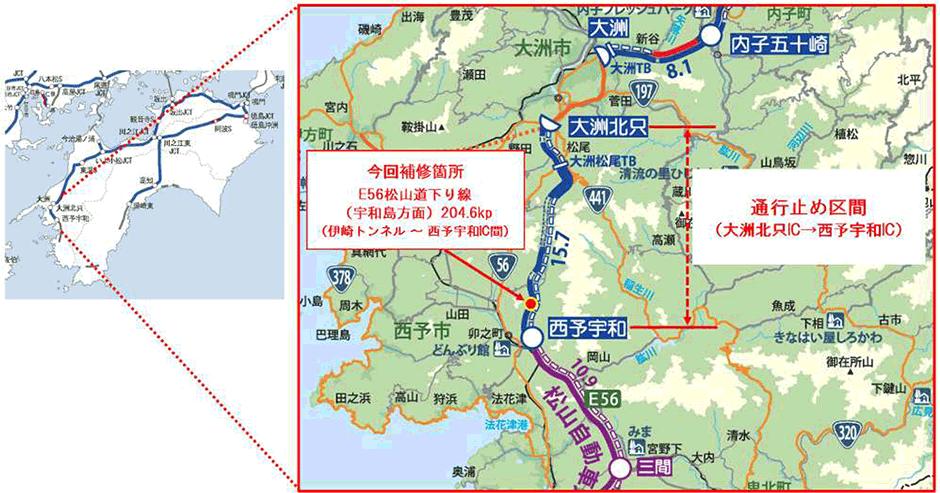 何故松山自動車道の大洲北只IC〜西予宇和IC間は有料なのですか?