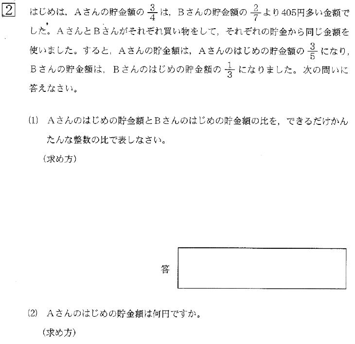 フェリス女学院中学の算数の問題です。答えはあるのですが解説がないのでお聞きします。 (1)は5:3、(2)は700円です。