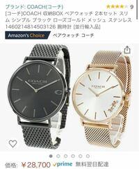 coachのペア腕時計を買いたいのですが公式サイトですとペア売っていません。Amazonでペア時計を見つけたのですが、ロゴやマークはcoachですが、公式サイトには載っていない商品でした。偽物なのか、又は型落ち等なの かわかりませんが。本物かどうかわかるポイントありますかね。
