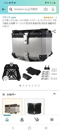 こちらの36リットルのリアボックスをWR250Rにつけたいのですが、取付用ベースは付いてくるみたいなんですが他になにもいらないんでしょうか? またオフロードバイクに対して大きすぎですか?