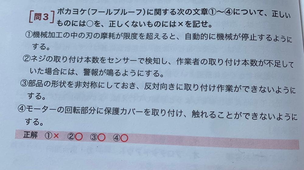 QC検定3級のテキストで、答えを見ても理屈で理解できない問題がありました。 品質管理、実践