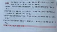 QC検定3級のテキストで、答えを見ても理屈で理解できない問題がありました。    品質管理、実践分野  問3 です。  画像を見ていただきたいのですが、 QC検定3級のテキストで、答えを見ても理屈で理解できない問題がありました。    品質管理、実践分野  問3 です。  画像を見ていただきたいのですが、 ①は、回答はバツですが、私は○と思いました。  ④は、回答は○ですが...