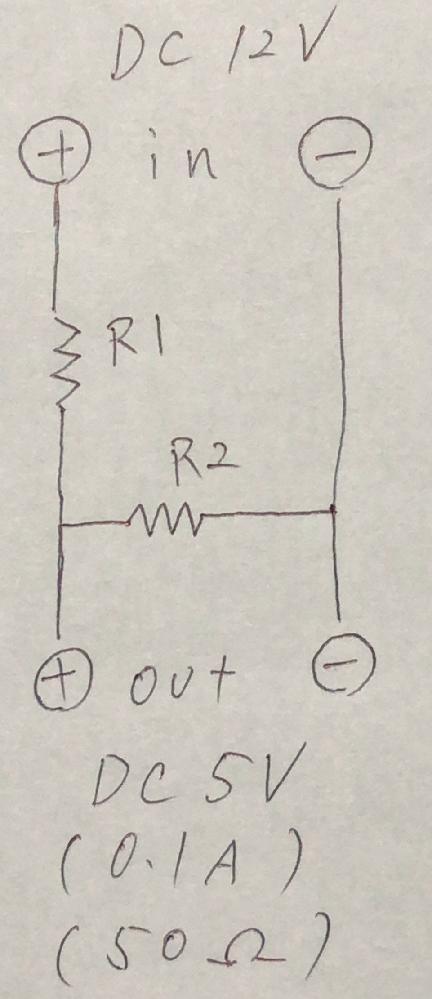 抵抗器による減圧回路の計算式 . . 画像のような「outに使う機器のため」に「12Vを5Vに減圧」する回路の計算式を知りたいのですけど、ご教示お願いできますか。 なお、「outに使う機器」は「...