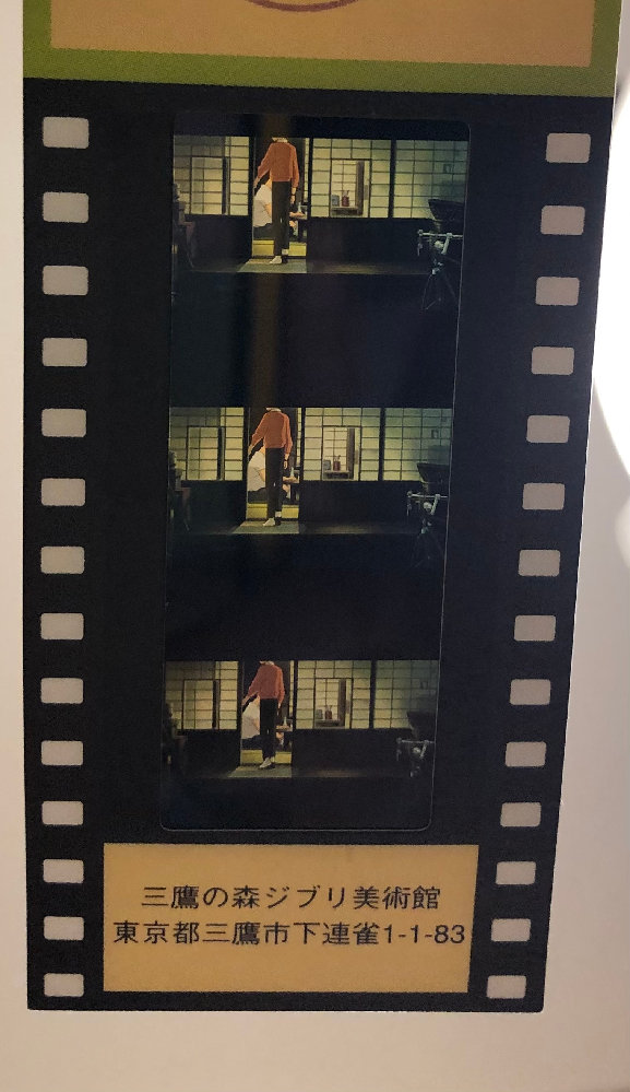 三鷹の森ジブリ美術館のフイルムチケットです。 どの作品でどのシーンかわかる方いらっしゃいますか?