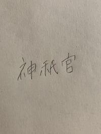 この真ん中の漢字ってなんですか??