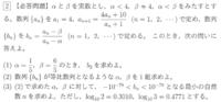 おそらく漸化式で解くと思うのですがアイデアが思い浮かびません。ご教示ください。(2)がわかりません。(1)だけ解けました。