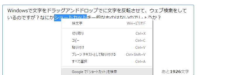 Windowsで文字をドラッグアンドドロップでに文字を反転させて、ウェブ検索をしているのですが?なにかショートカットキー的なものはないのでしょうか?