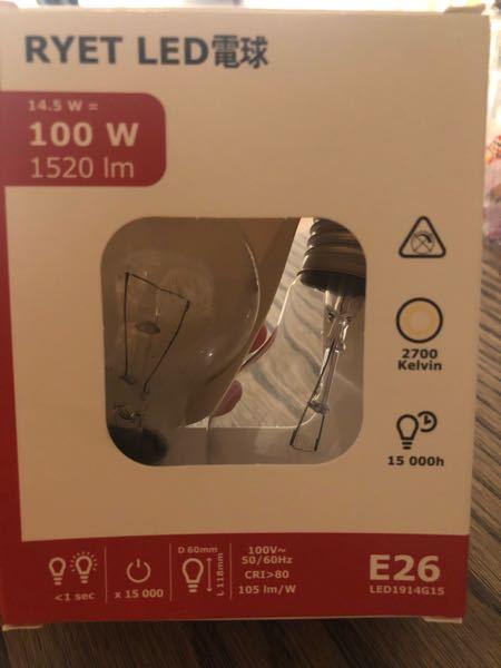 至急教えてください!照明について。電球が2個つけられるタイプの照明がAC100V100Wまでと記載されています。 IKEAで購入した電球が2個セットだったのですが、これは一個100Wなのですか? 電球