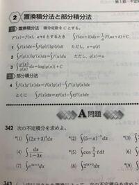 置換積分法の1と2は何が違うのでしょうか?