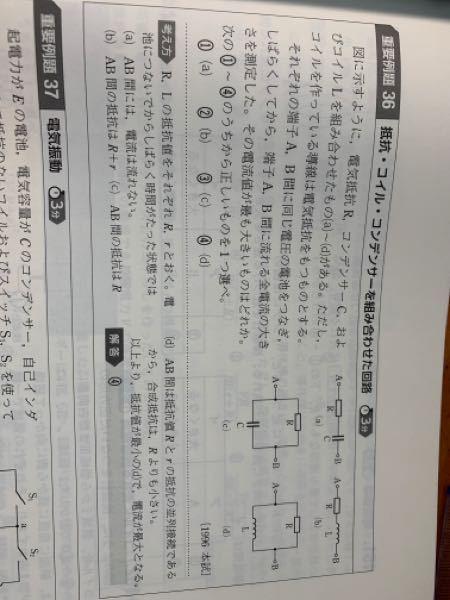 この問題のaはなぜ電流が流れないのですか? あとなぜcのAB間の抵抗はRとなるのですか?