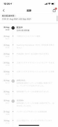 SHEINで購入して、26日に大阪便到着しているのに何も動きません。もう少し待てば届きますかね?