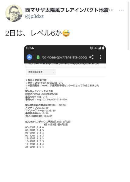 Twitterで、西マサヤ https://mobile.twitter.com/jp3dxz という人が地震の予測をしていますが、太陽フレアやラドン値と地震って関連深いのでしょうか、? あと...
