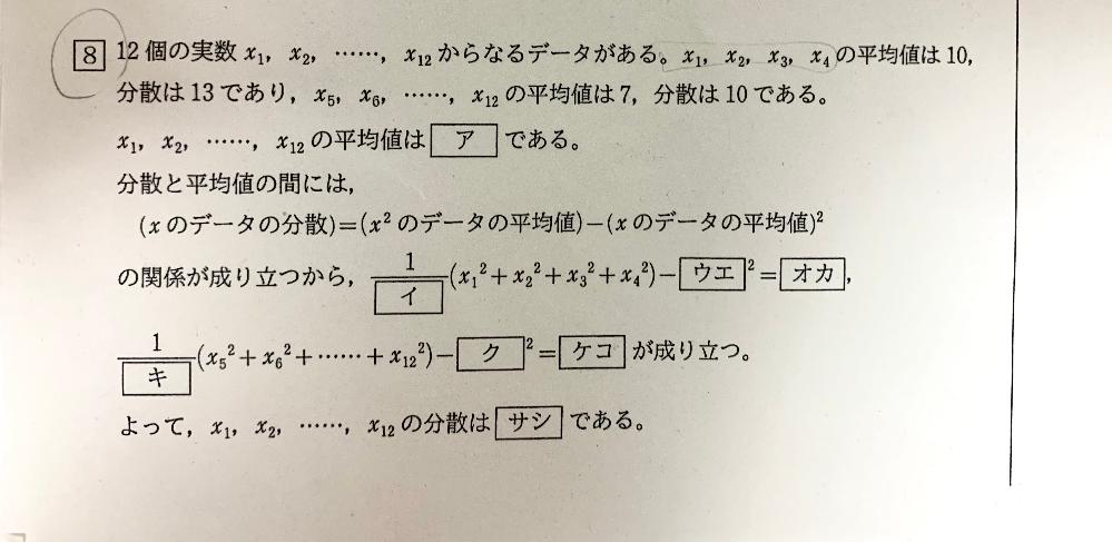 【至急】 数学Ⅰ データの問題です。 画像の問いの答えと簡単な説明を教えてください