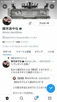 Twitterで、下の写真の人に リストに入れられ、 「【公式】キャンペーン(@______GIFT_____)」 から、無料ギフトカード1万円分貰えるやつに当選(?)しました。 しかし、そのサイトはdアカウント?携帯電話番号で登録?しなければならないなど、なんか使えません。 エラー(⤵︎ ⤵︎)が表示されます。 本サービスはドコモの回線をお持ちの方向けのサービスです。お客様のdアカウントは...