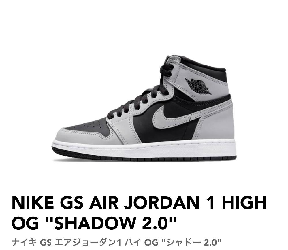 """NIKEのエアージョーダンについて。 「NIKE AIR JORDAN 1 HIGH OG """"SHADOW 2.0""""」を購入したいと思っているのですが、サイズが合えば(23...."""